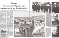 Θεσσαλονίκη: 80 χρόνια από την εκστρατεία των Αγγλογάλλων