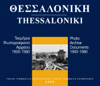 Θεσσαλονίκη - Τεκμήρια Φωτογραφικού Αρχείου 1900-1980