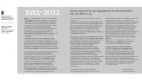 Διαβάστε περισσότερα: Θεσσαλονίκη 1912-2012: ΜΕΓΑΛΑ ΓΕΓΟΝΟΤΑ ΣΤΟΝ ΚΑΘΡΕΦΤΗ ΤΟΥ ΤΥΠΟΥ