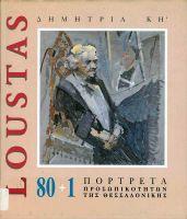 Διαβάστε περισσότερα: Λούστας: 80+1 πορτραίτα προσωπικοτήτων της Θεσσαλονίκης