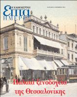 Διαβάστε περισσότερα: Παλαιά ξενοδοχεία της Θεσσαλονίκης