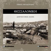 Διαβάστε περισσότερα: Πάνος Θεοδωρίδης - Θεσσαλονίκη - Διήγηση ενός αιώνα