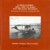 Διαβάστε περισσότερα: Η Θεσσαλονίκη μέσα από το φακό του Μεγάλου Πολέμου 1915-19