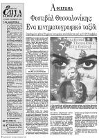 Διαβάστε περισσότερα: Φεστιβάλ Θεσσαλονίκης: Ένα κινηματογραφικό ταξίδι