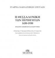 Διαβάστε περισσότερα: Η Θεσσαλονίκη των περιηγητών 1430-1930